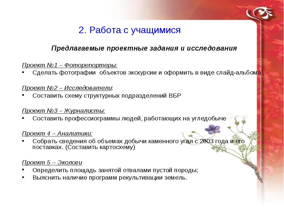 2. Работа с учащимися Предлагаемые проектные задания и исследования Проект №1...