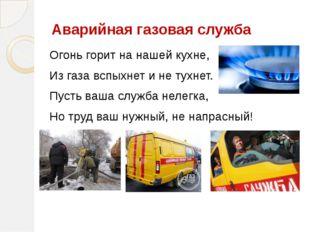 Аварийная газовая служба Огонь горит на нашей кухне, Из газа вспыхнет и не ту