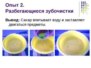 Опыт 2. Разбегающиеся зубочистки Вывод: Сахар впитывает воду и заставляет дви