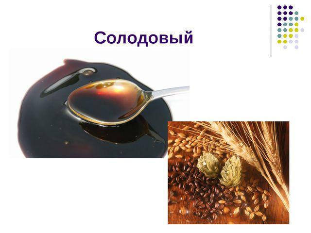 Солодовый