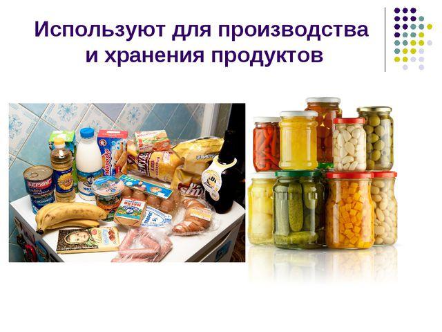 Используют для производства и хранения продуктов