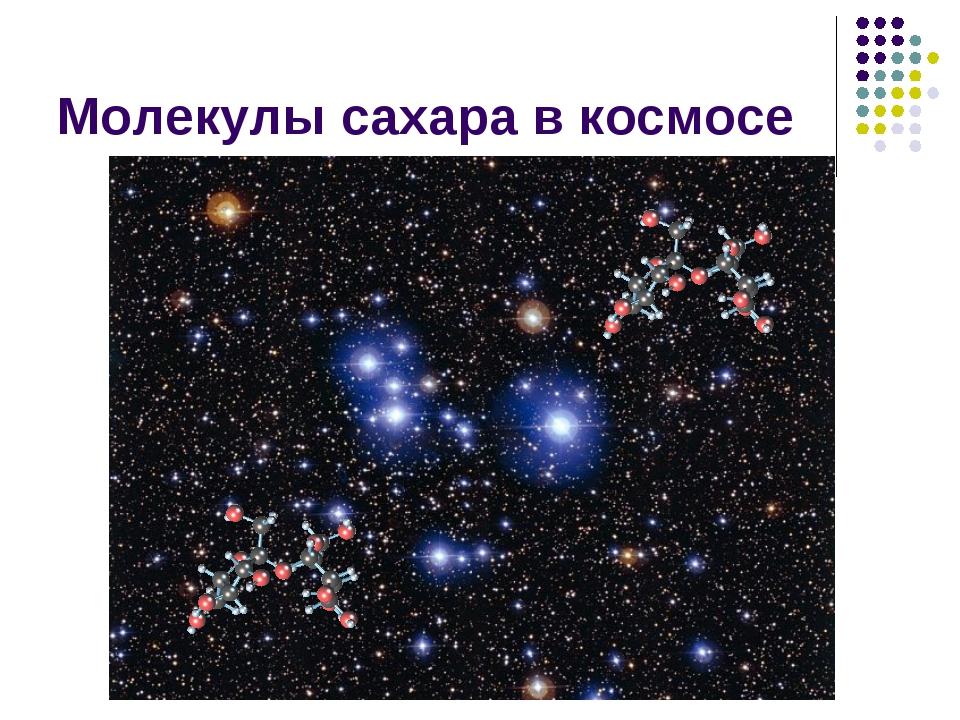Молекулы сахара в космосе