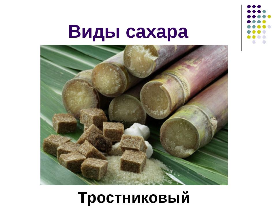 Виды сахара Тростниковый
