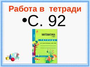 Работа в тетради С. 92