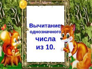 Вычитание однозначного числа из 10.