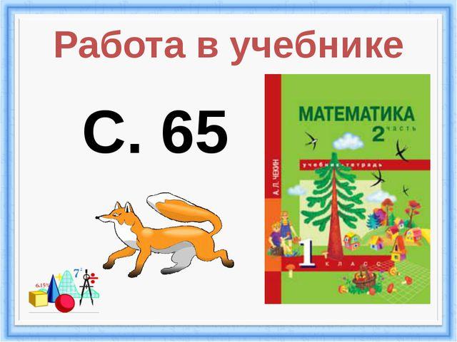 Работа в учебнике С. 65