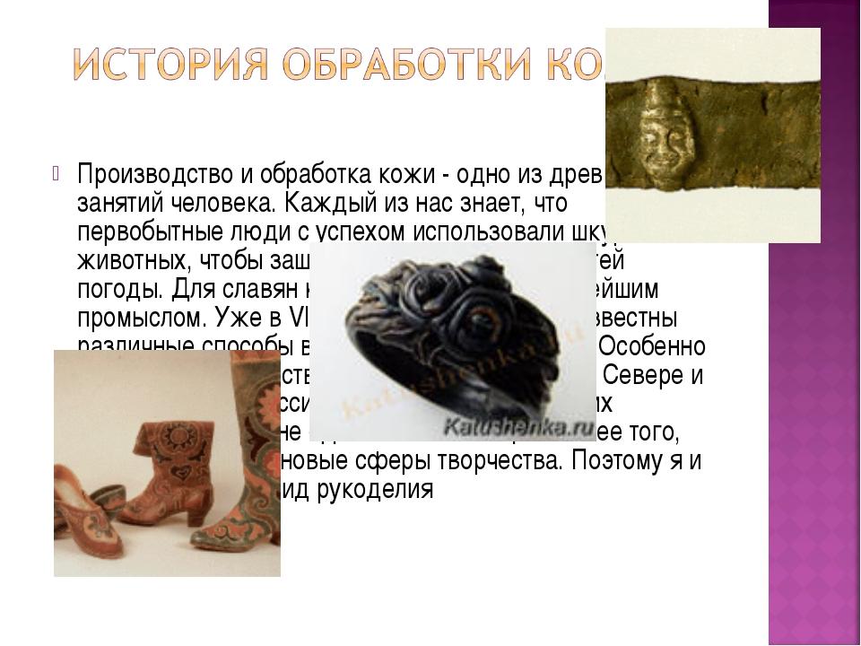 Производство и обработка кожи - одно из древнейших занятий человека. Каждый и...