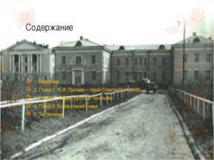 Содержание 1. Введение 2. Глава 1. К.Ф. Пылаев – герой Советского Союза 3. Гл