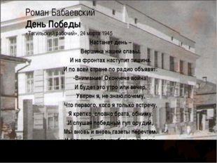 Роман Бабаевский День Победы «Тагильский рабочий», 24 марта 1945 Настанет ден