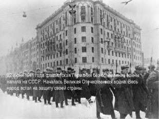 22 июня 1941 года фашистская Германия без объявления войны напала на СССР. Н