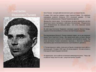 Константин Федорович Пылаев Костя Пылаев – молодой работник вагонного депо на