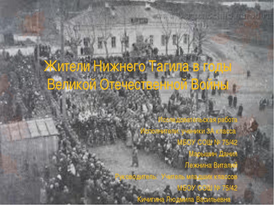 Жители Нижнего Тагила в годы Великой Отечественной Войны Исследовательская ра...