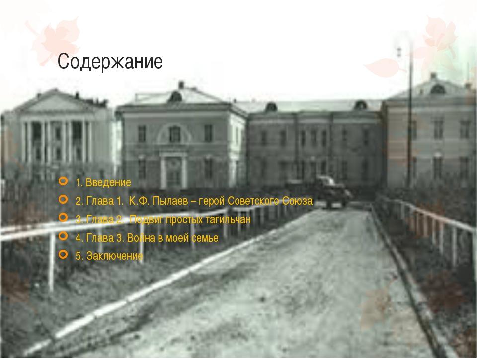 Содержание 1. Введение 2. Глава 1. К.Ф. Пылаев – герой Советского Союза 3. Гл...