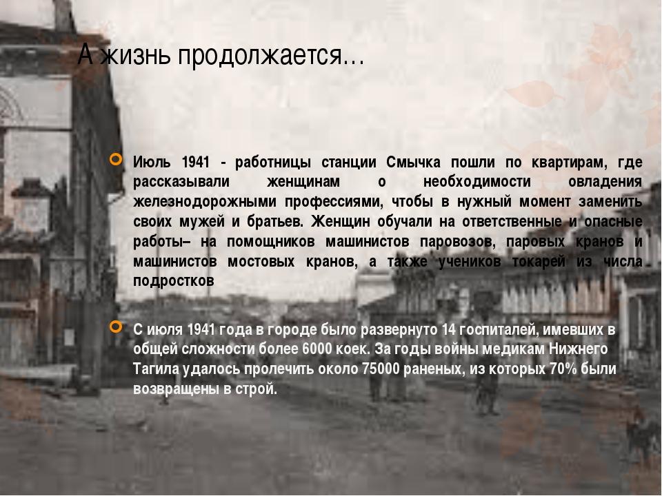 А жизнь продолжается… Июль 1941 - работницы станции Смычка пошли по квартирам...