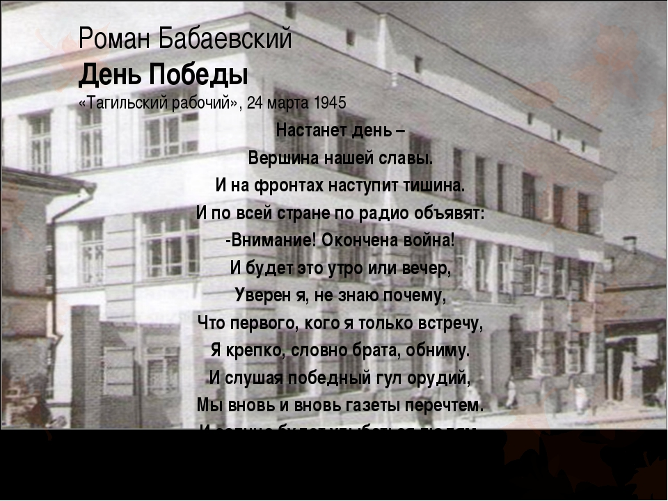 Роман Бабаевский День Победы «Тагильский рабочий», 24 марта 1945 Настанет ден...