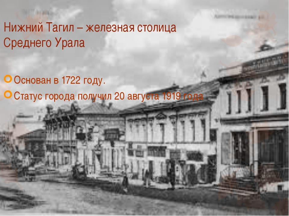 Нижний Тагил – железная столица Среднего Урала Основан в 1722 году. Статус го...