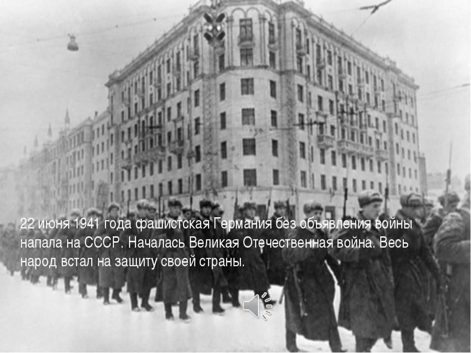 22 июня 1941 года фашистская Германия без объявления войны напала на СССР. Н...