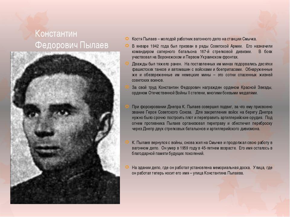 Константин Федорович Пылаев Костя Пылаев – молодой работник вагонного депо на...