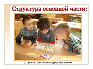 2. Приемы для обучения рассказыванию