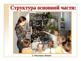 3. Рассказы детей