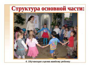 4. Обучающая оценка каждому ребенку