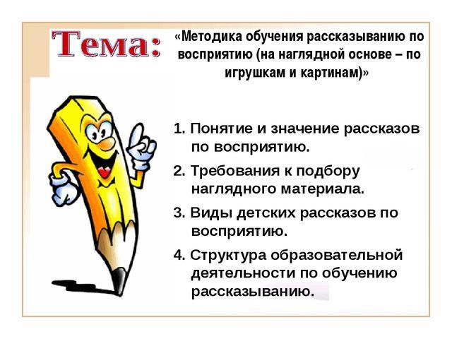 «Методика обучения рассказыванию по восприятию (на наглядной основе – по игру...
