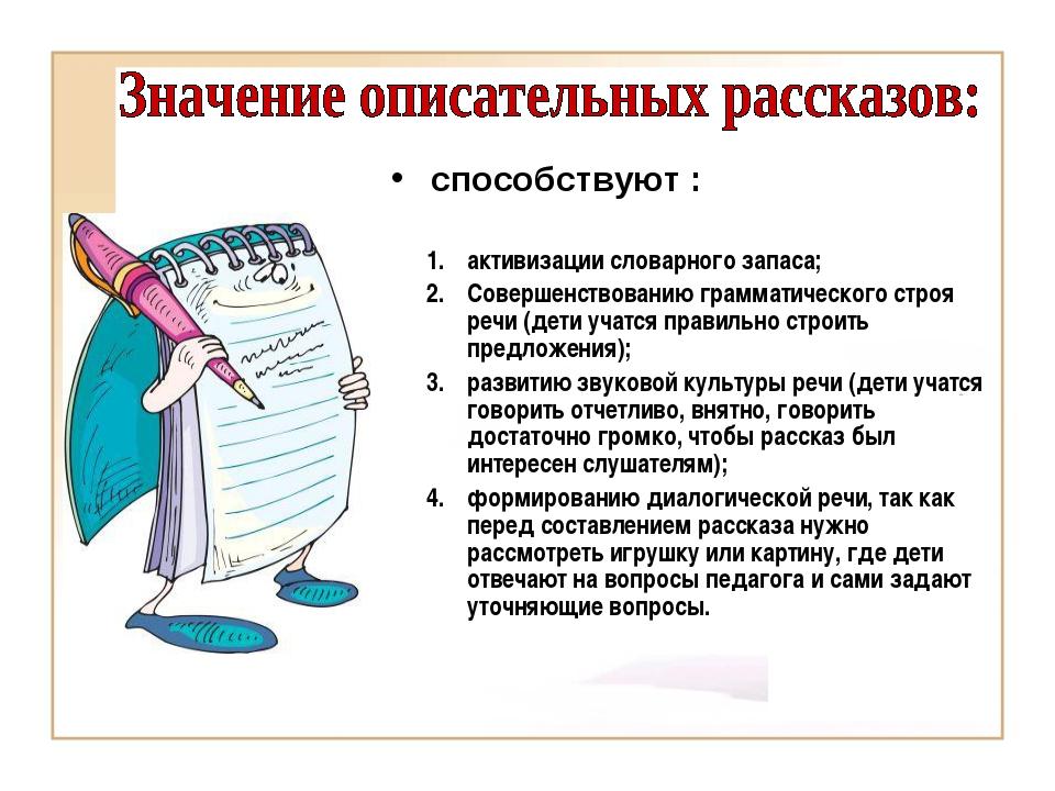 активизации словарного запаса; Совершенствованию грамматического строя речи (...
