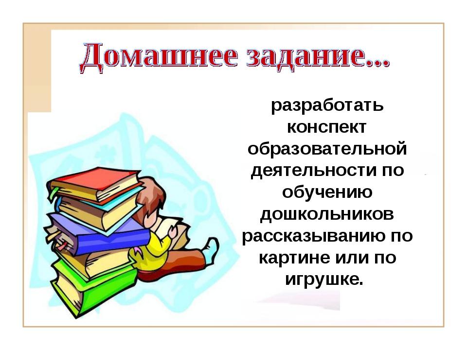 разработать конспект образовательной деятельности по обучению дошкольников ра...