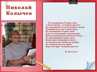Николай Колычев Не сравнивайте Родину свою С иной землей – то Родина другого.