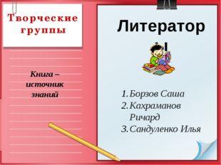 Творческие группы Литераторы Борзов Саша Кахраманов Ричард Сандуленко Илья Кн