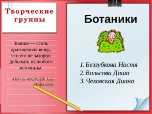 Творческие группы Ботаники Беззубкова Настя Вальсова Даша Чеховская Диана Зна