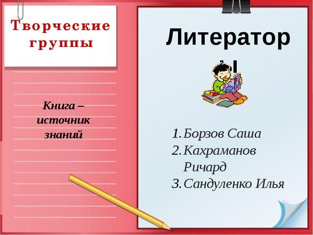 Творческие группы Литераторы Борзов Саша Кахраманов Ричард Сандуленко Илья Кн...
