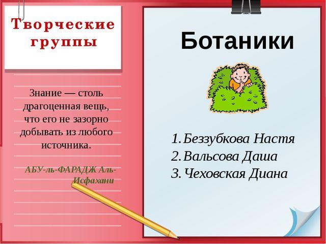 Творческие группы Ботаники Беззубкова Настя Вальсова Даша Чеховская Диана Зна...