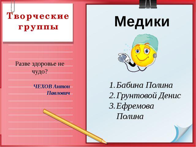 Творческие группы Медики Бабина Полина Грунтовой Денис Ефремова Полина Разве...
