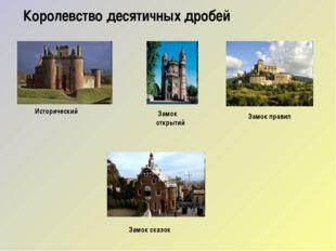 Королевство десятичных дробей  Исторический Замок открытий Замок правил Зам