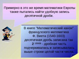 Примерно в это же время математики Европы также пытались найти удобную запис