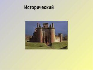 Исторический