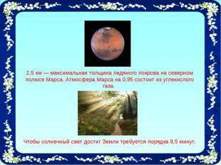 2,5 км — максимальная толщина ледяного покрова на северном полюсе Марса. Атмо