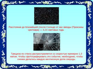 Расстояние до ближайшей (после Солнца) от нас звезды (Проксимы Центавра) — 4,