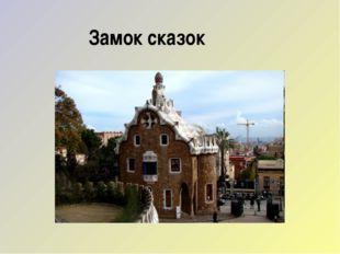 Замок сказок