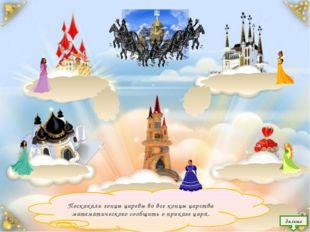 Поскакали гонцы царевы во все концы царства математического сообщить о приказ