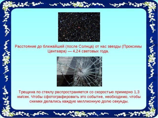 Расстояние до ближайшей (после Солнца) от нас звезды (Проксимы Центавра) — 4,...