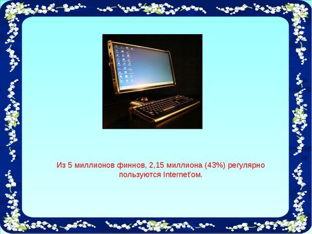 Из 5 миллионов финнов, 2,15 миллиона (43%) регулярно пользуются Internet'ом.
