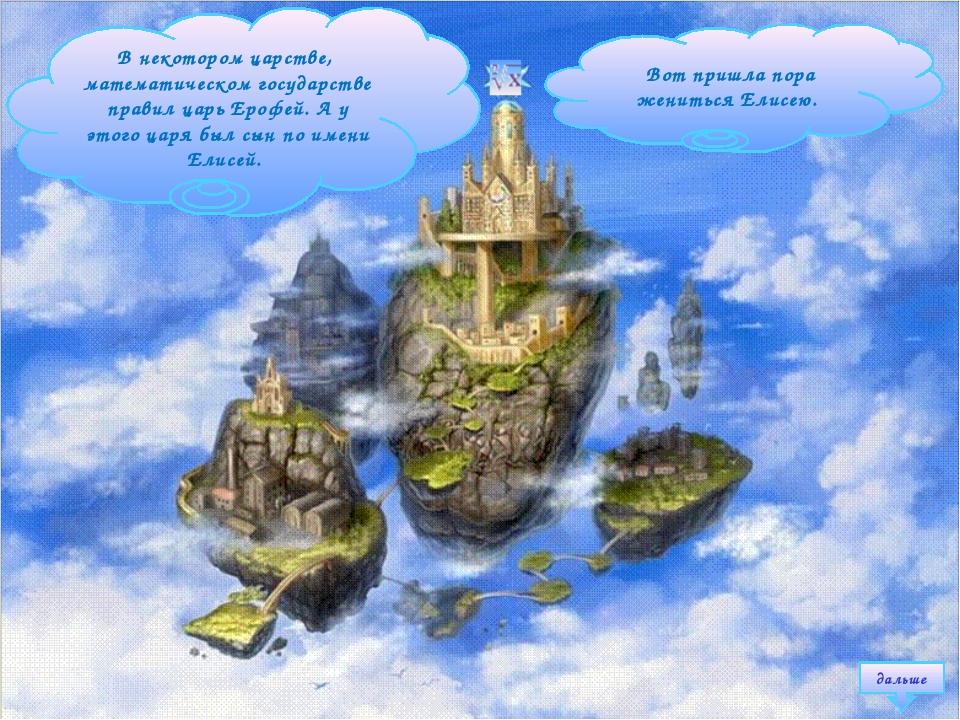 В некотором царстве, математическом государстве правил царь Ерофей. А у этого...