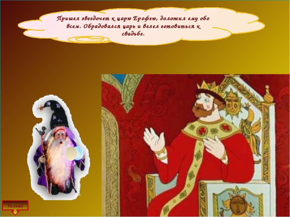 Пришел звездочет к царю Ерофею, доложил ему обо всем. Обрадовался царь и веле...