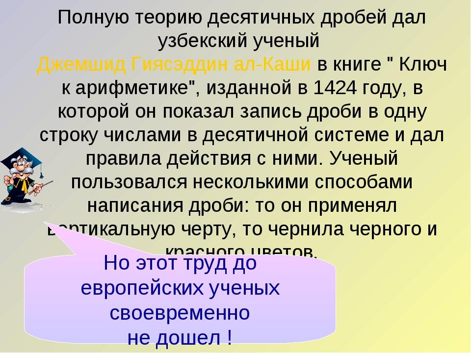 Полную теорию десятичных дробей дал узбекский ученый Джемшид Гиясэддин ал-Каш...