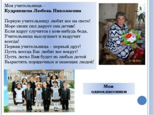 Моя учительница – Кудрявцева Любовь Николаевна Первую учительницу любят все н