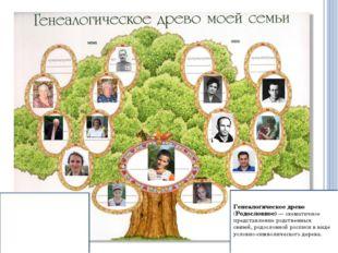 Генеалогическое древо (Родословное)— схематичное представлениеродственных