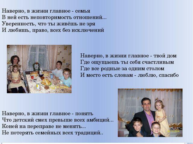 Наверно, в жизни главное - семья В ней есть неповторимость отношений... Увер...