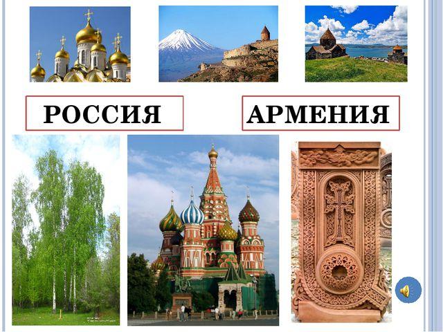 РОССИЯ АРМЕНИЯ